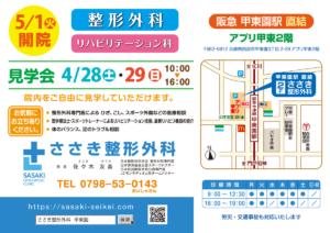 平成30年5月1日、阪急甲東園駅すぐに整形外科開業