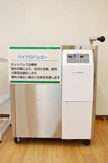 西宮・甲東園のささき整形外科・設備紹介ページの写真コーナー。ハイドロパッカーのご紹介です。