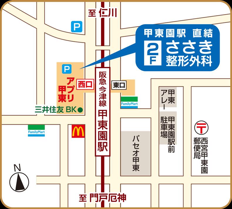 西宮市甲東園『アプリ甲東』2階・ささき整形外科/リハビリテーション科