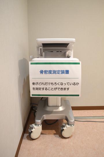 西宮・甲東園のささき整形外科・設備紹介ページの写真コーナー。骨密度計をご紹介しています。