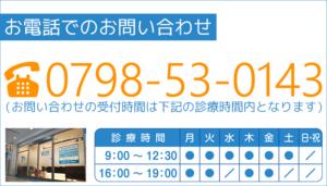 西宮・甲東園ささき整形外科の電話番号0798-53-0143