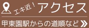 エキ近!アクセス・甲東園からの道順について