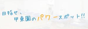 目指せ、甲東園のパワースポット!!